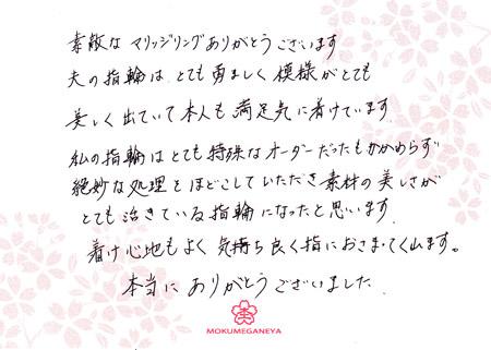 110812木目金の結婚指輪_神戸店003③.jpg