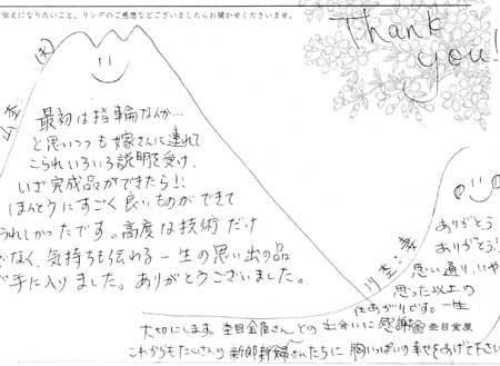 110812木目金の結婚指輪_大阪店002.jpg