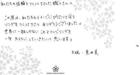 110813木目金の結婚指輪③.jpg