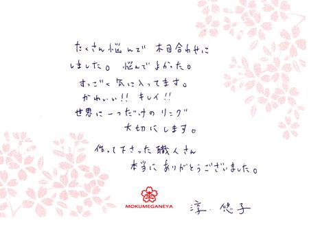 110814木目金の結婚指輪_大阪本店③.jpg