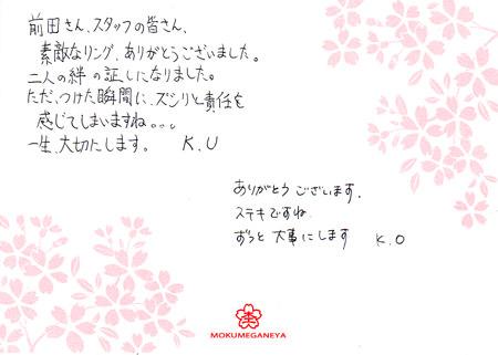 110814木目金の結婚指輪_神戸店003①.jpg