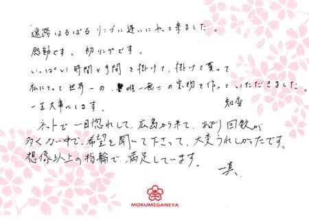 110814木目金の結婚指輪_神戸店003②.jpg