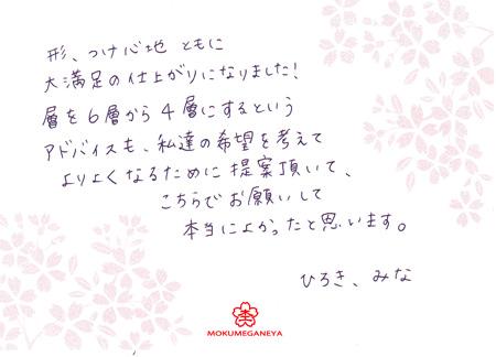 110814木目金の結婚指輪_神戸店003④.jpg