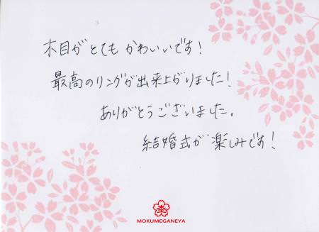 11081402木目金の結婚指輪_表参道本店003.jpg