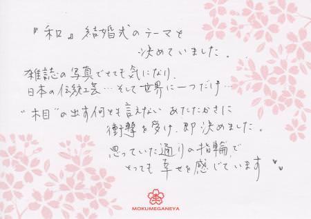 110818木目金の結婚指輪 横浜元町店003.jpg