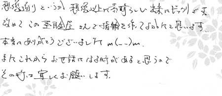 110818木目金の結婚指輪_大阪店002.jpg