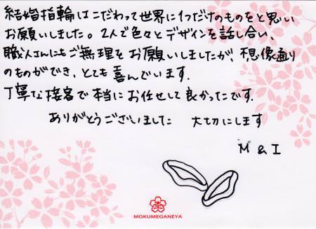 110820木目金の結婚指輪_表参道本店003.jpg