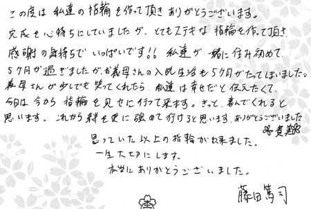 110820木目金の結婚指輪_大阪店003.jpg