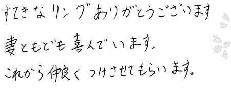 11082001木目金の結婚指輪_大阪店003.jpg