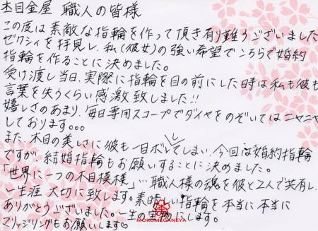 11082002木目金の結婚指輪_表参道本店003.jpg