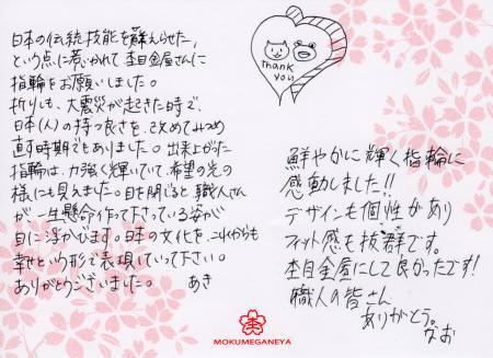 11082003木目金の結婚指輪_表参道本店003.jpg