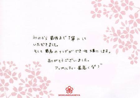 110821木目金の結婚指輪横浜元町店003.jpg