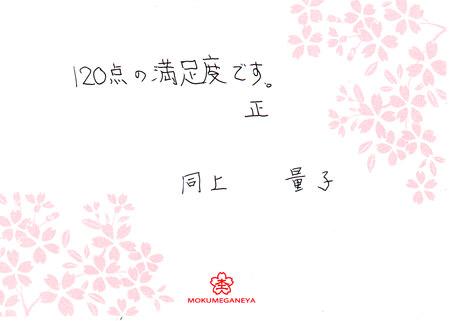 110821木目金の結婚指輪_神戸店003.jpg