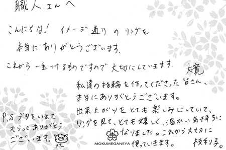 110821木目金の結婚指輪_大阪店003.jpg