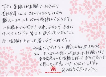 110822木目金の婚約指輪_表参道本店003.jpg