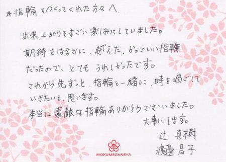 110822木目金の結婚指輪_神戸店003.jpg