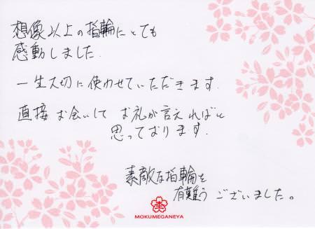 110822木目金の結婚指輪_表参道本店003.jpg