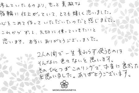 110828木目金の結婚指輪_大阪店003.jpg