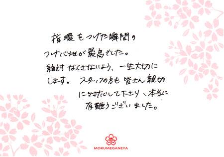 11082801 木目金の結婚指輪_横浜元町店003.jpg