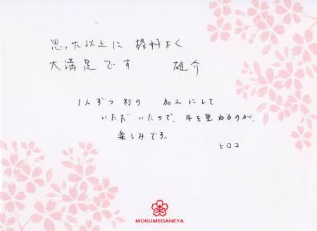 11082801木目金の結婚指輪_表参道本店003.jpg