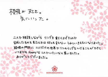 11082802 木目金の結婚指輪_横浜元町店003.jpg