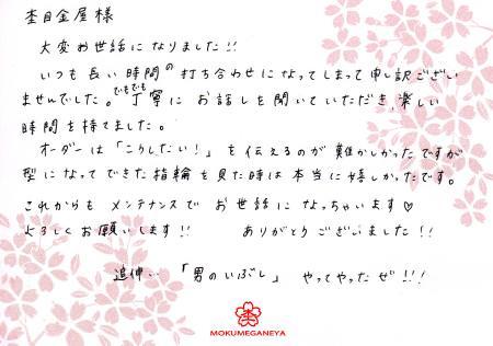 110830木目金の結婚指輪横浜元町店003066.jpg