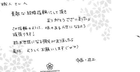 110821木目金の結婚指輪_0001③