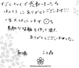 110807木目金の結婚指輪_大阪本店③