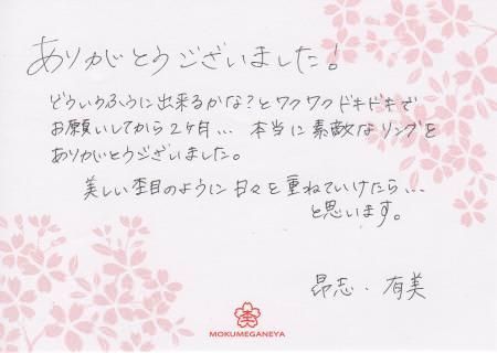 11F21Yテヅカタカシ(手塚昂志)様 (2).jpg