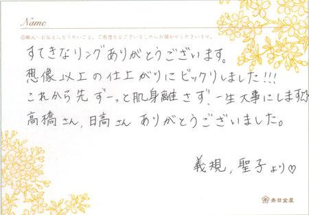 7月30日+木目金の結婚指輪+_銀座店003.jpg