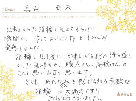 杢目金屋のお客様11092101①.jpg