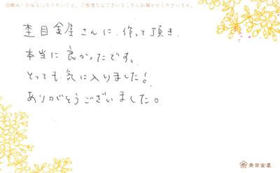 杢目金屋銀座店のお客様11091.jpg