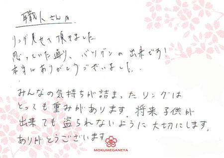 横田様003.jpg