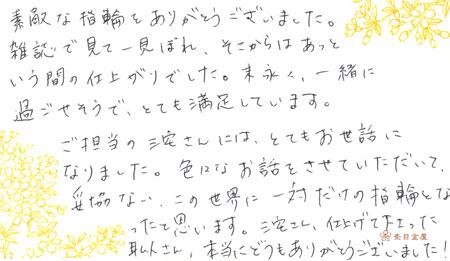 木目金の結婚指輪_110828銀座店_003.jpg