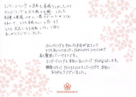110811 木目金の結婚指輪 表参道本店 003.jpg