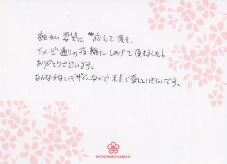 11090401木目金の結婚指輪_表参道本店003.jpg