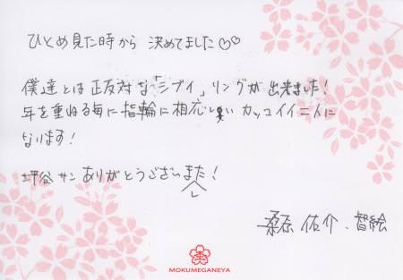 11091103木目金の結婚指輪_表参道本店003.jpg