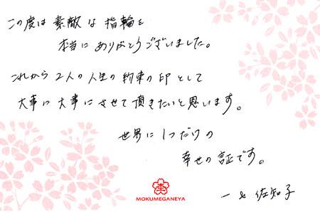 110913木目金の結婚指輪_大阪店003E.jpg