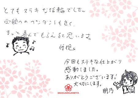 110913木目金の結婚指輪_003S.jpg