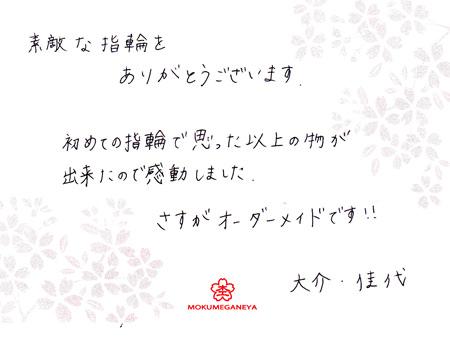 110915グリ彫り・木目金の結婚指輪_神戸店003.jpg