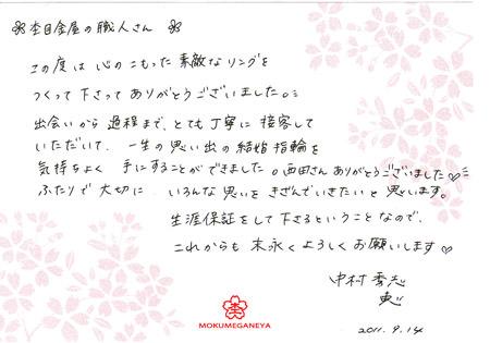 110915木目金の結婚指輪_神戸店003.jpg