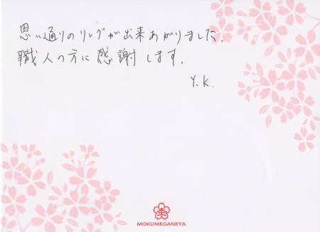 11091501木目金の結婚指輪_表参道本店003.jpg