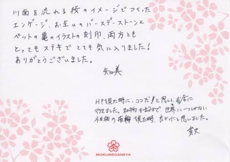 11091601木目金の結婚指輪_表参道本店003.jpg