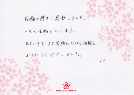 11091701木目金の婚約指輪_表参道本店003.jpgのサムネール画像