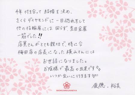 11091703木目金の婚約指輪_表参道本店004.jpg