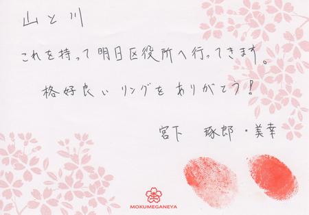 110918 グリ彫りの結婚指輪_名古屋店03.jpg