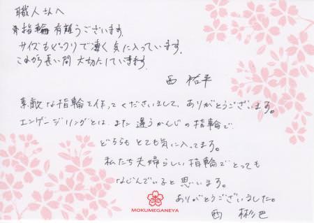 11091801寄金細工の結婚指輪_表参道本店002.jpg