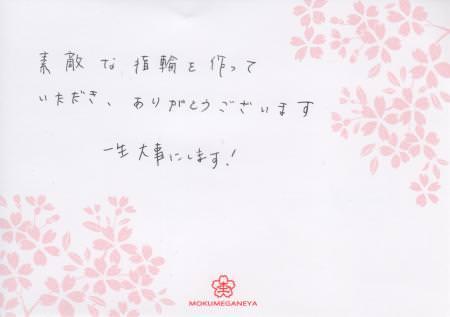 11091802木目金の婚約指輪_表参道本店002.jpg