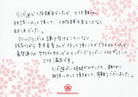 110919木目金の婚約指輪003.jpg