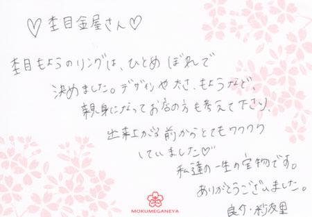 110919木目金の結婚指輪 千葉店 003.jpg